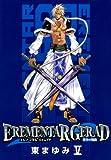 EREMENTAR GERAD -蒼空の戦旗- 5 (コミックアヴァルス)