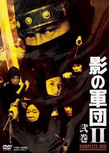 影の軍団 II(1981~1982)