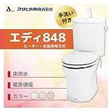 アサヒ衛陶 エディ848 床排水 カラー:ラブリーアイボリー ヒーター・水抜併用方式 手洗付 暖房便座[RA3848BHTR46**]