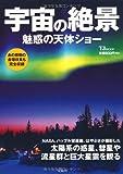 宇宙の絶景 魅惑の天体ショー (TJMOOK)
