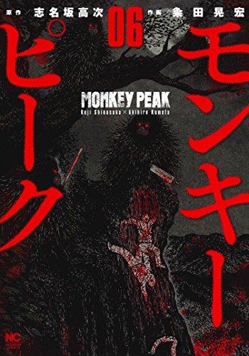 モンキーピーク(6) (ニチブンコミックス)