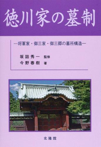 徳川家の墓制―将軍家・御三家・御三卿の墓所構造