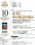 アサヒカメラ 2016年 10 月号 [雑誌] 画像