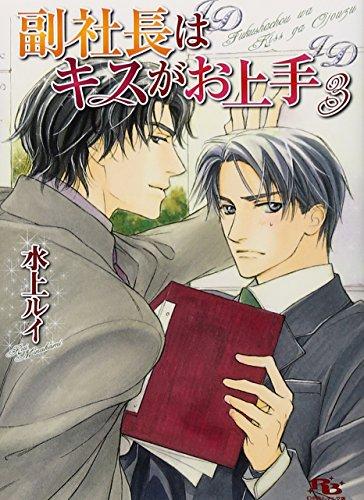 副社長はキスがお上手〈3〉 (幻冬舎ルチル文庫)の詳細を見る