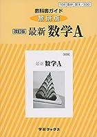 教科書ガイド数研版改訂版最新数学A 数A 330 (学習ブックス)
