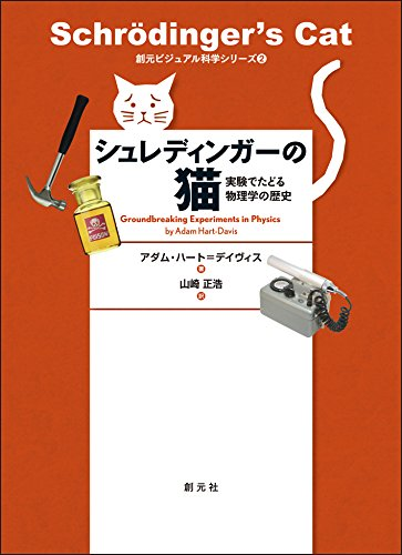 シュレディンガーの猫:実験でたどる物理学の歴史 (創元ビジュアル科学シリーズ2)