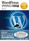 WordPressプラグイン100選