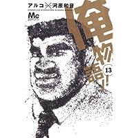 俺物語!! 13 (マーガレットコミックス)