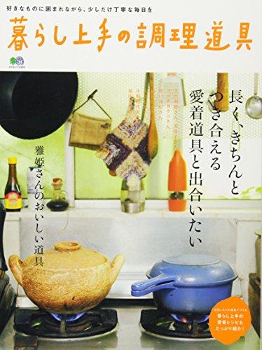 暮らし上手の調理道具 (エイムック 2255)