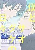 僕とサオダケの日々 (B`s-LOVEY COMICS)