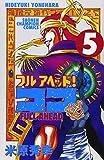 フルアヘッド!ココ 5 (少年チャンピオン・コミックス)
