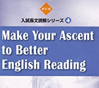 Make Your Ascent to Better Reading (入試長文読解シリーズ)
