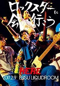 ロックスターに会いに行こう(LIVE DVD / 2017.2.9 恵比寿リキッドルーム)※amazon限定商品