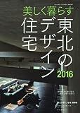 美しく暮らす 東北のデザイン住宅2016 2016年 06 月号 [雑誌]: Replan(リプラン)東北 増刊 画像