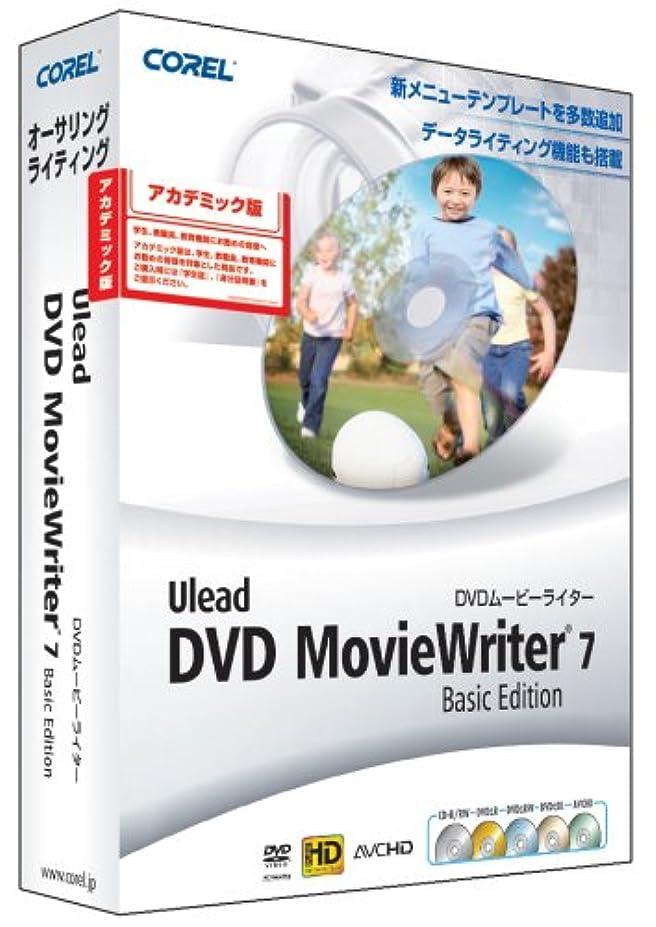 クレデンシャル食料品店パトワUlead DVD MovieWriter 7 Basic Edition アカデミック版