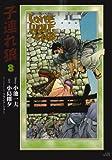 子連れ狼 8 (キングシリーズ 小池書院漫画デラックス)