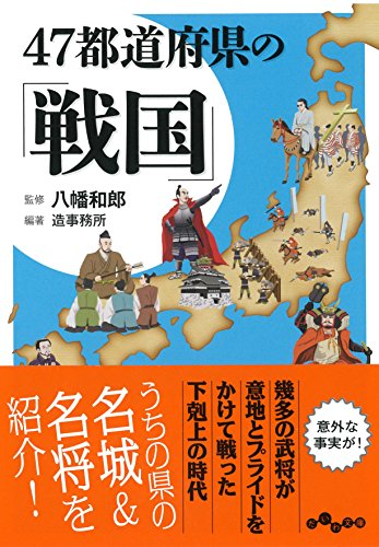 47都道府県の「戦国」 (だいわ文庫)