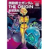 機動戦士ガンダム THE ORIGIN(22) (角川コミックス・エース)