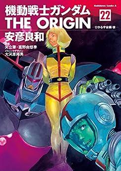 [安彦 良和]の機動戦士ガンダム THE ORIGIN(22) (角川コミックス・エース)