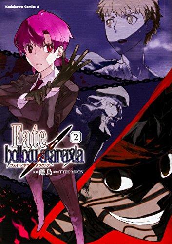 Fate/hollow ataraxia (2) (カドカワコミックス・エース)の詳細を見る