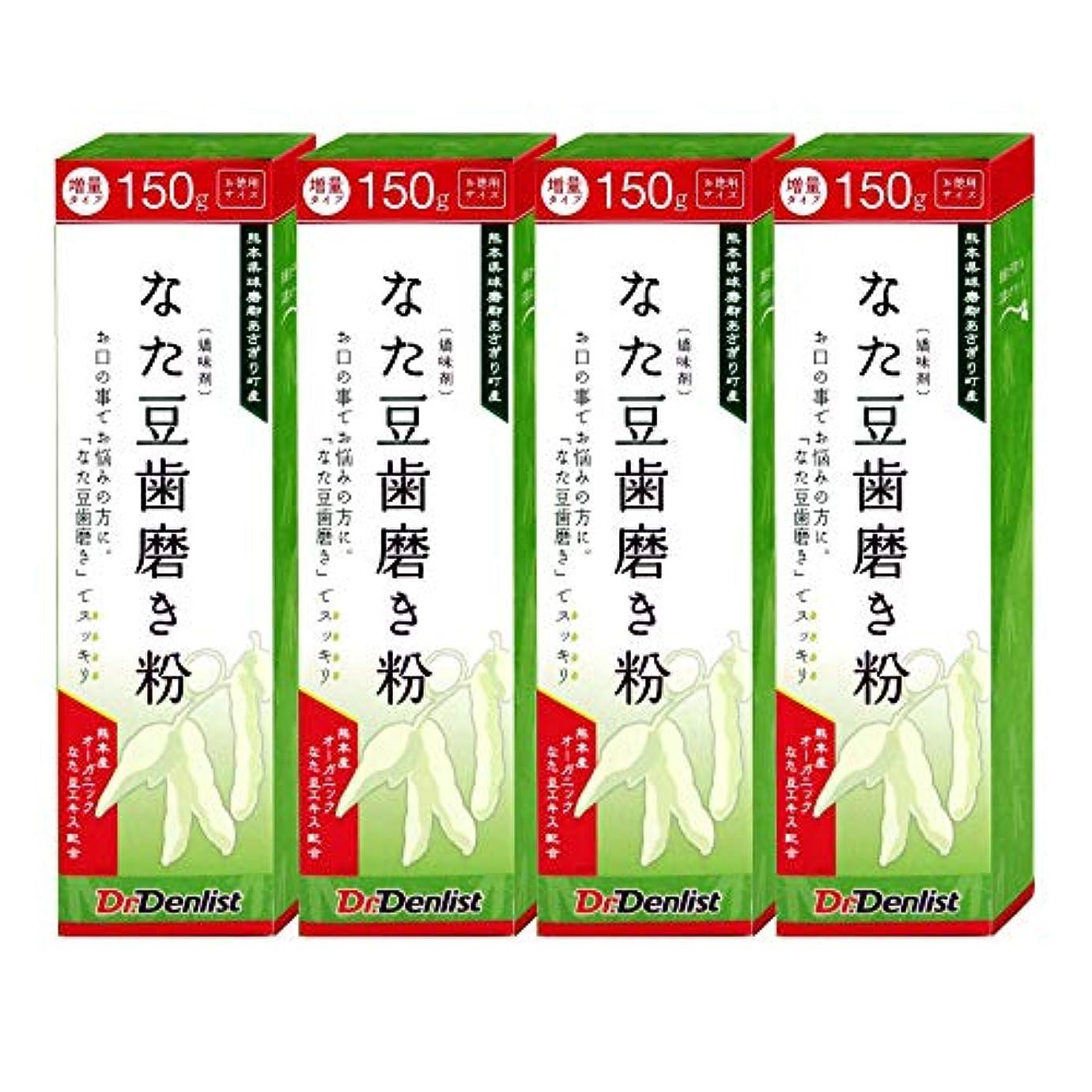 フラップ高める果てしないDrDenlist なた豆歯磨き粉 150g 4本セット 熊本県球磨郡あさぎり町産