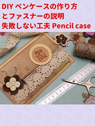 ビデオクリップ: DIY ペンケースの作り方 とファスナーの説明 失敗しない工夫 Pencil case