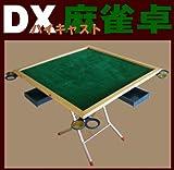 【訳あり】DXハイキャスト麻雀卓