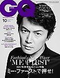 GQ JAPAN (ジーキュージャパン) 2017年10月号