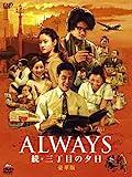 ALWAYS 続・三丁目の夕日[DVD豪華版]