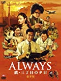 ALWAYS 続・三丁目の夕日[DVD豪華版] 画像