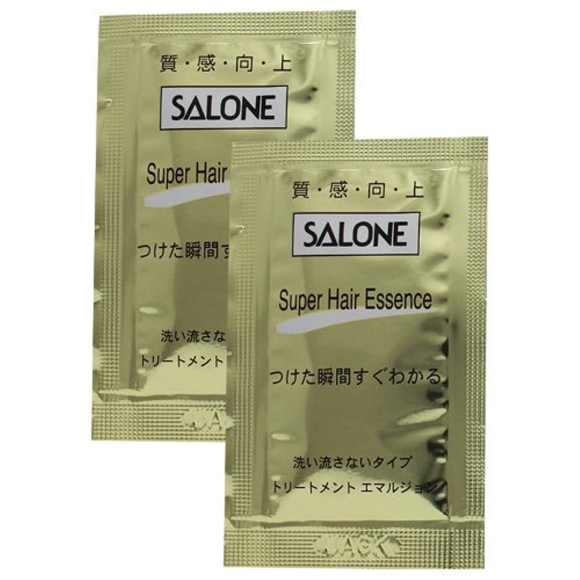 【2点セット】サローネ スーパーヘアエッセンス パウチ 【洗い流さないトリートメント】