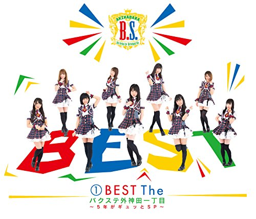 1BEST The バクステ外神田一丁目~5年がギュッとSP~<通常盤 (2CD)>