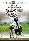 マイ・フレンド・フリッカ 高原の白馬 [DVD]