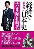 経済で読み解く日本史5 大正・昭和時代