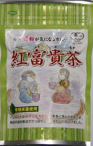 有機釜炒り茶 紅富貴50g 今、話題のべにふうき茶!安心・安全の有機JASです。 / 一心園