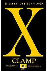 X(16) (あすかコミックス) Kindle版