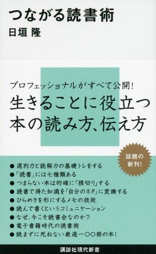 つながる読書術 (講談社現代新書)(9784062881333)