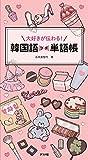大好きが伝わる! 韓国語プチ単語帳