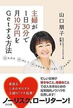 [山口朋子]の主婦が1日30分で月10万円をGetする方法
