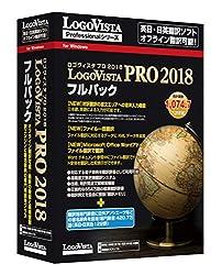 LogoVista PRO 2018 フルパック