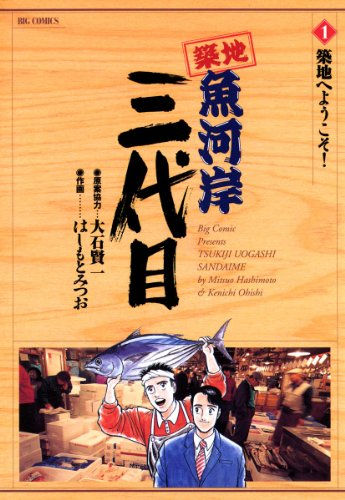 築地魚河岸三代目(1) (ビッグコミックス)