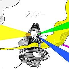 中田裕二「ランナー」のジャケット画像