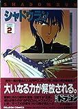 シャドウラン / 斉木 一馬 のシリーズ情報を見る