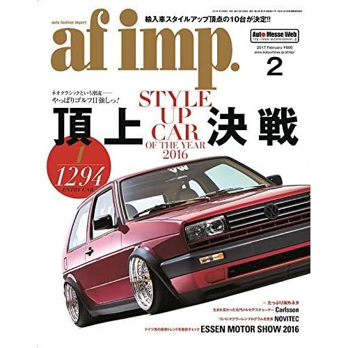 af imp(オートファッションインプ) 2017年 02 月号 [雑誌]