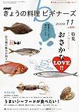 NHK きょうの料理ビギナーズ 2009年 11月号 [雑誌]
