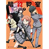 暗殺教室7 (初回生産限定版) [Blu-ray]