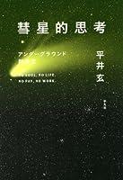 彗星的思考: アンダーグラウンド群衆史