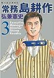 常務 島耕作(3) (モーニングコミックス)