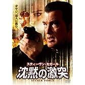 沈黙の激突 [DVD]