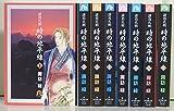 諸葛孔明 時の地平線 文庫版 コミック 1-8巻セット (小学館文庫)